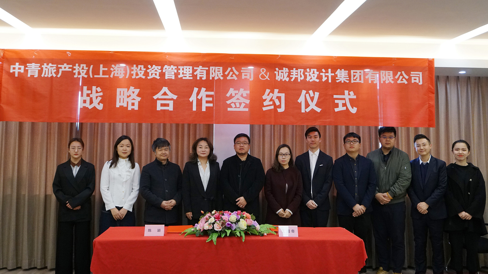 Chengbang Design Group signed a strategic cooperation agreement with China Youth Travel Investment (Shanghai) Investment Management Co., Ltd.
