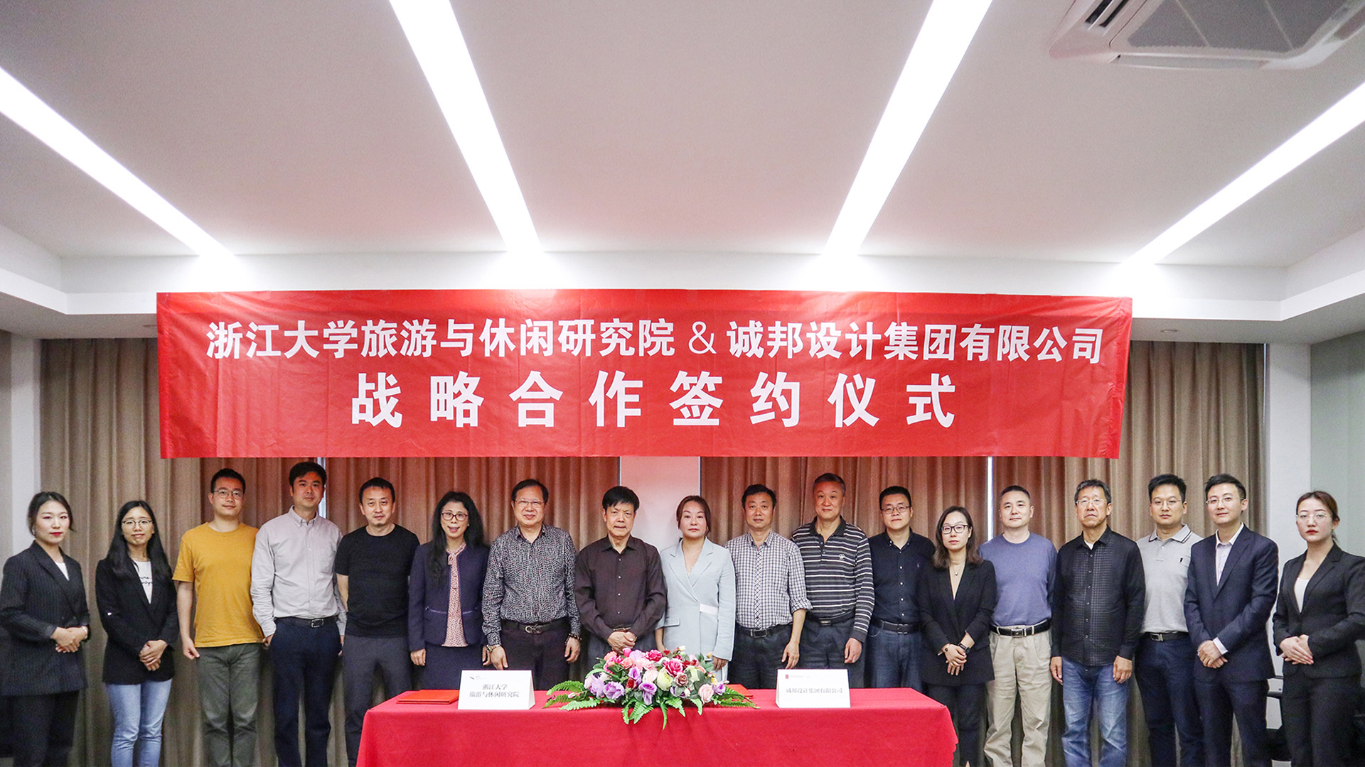 Chengbang Design Group & Zhejiang University Tourism and Leisure Research Institute announced a strategic cooperation