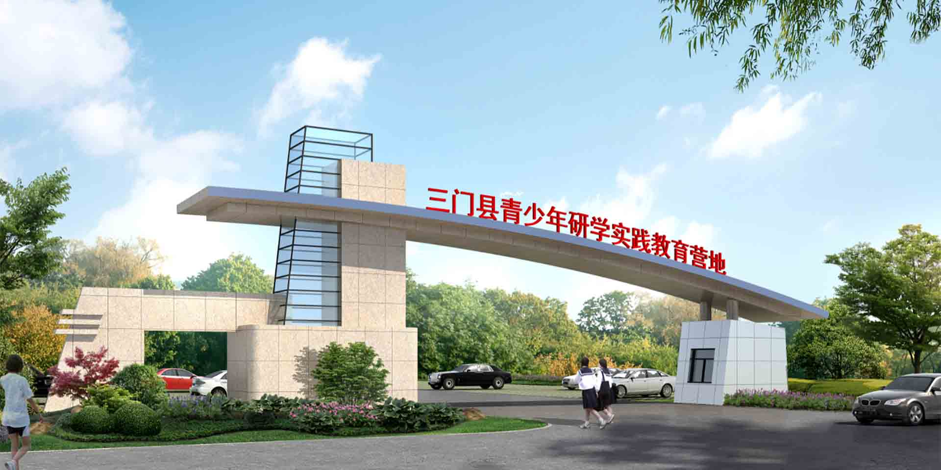 Planning of Red Cultural Research Camp Beside Sanmen County Pavilion